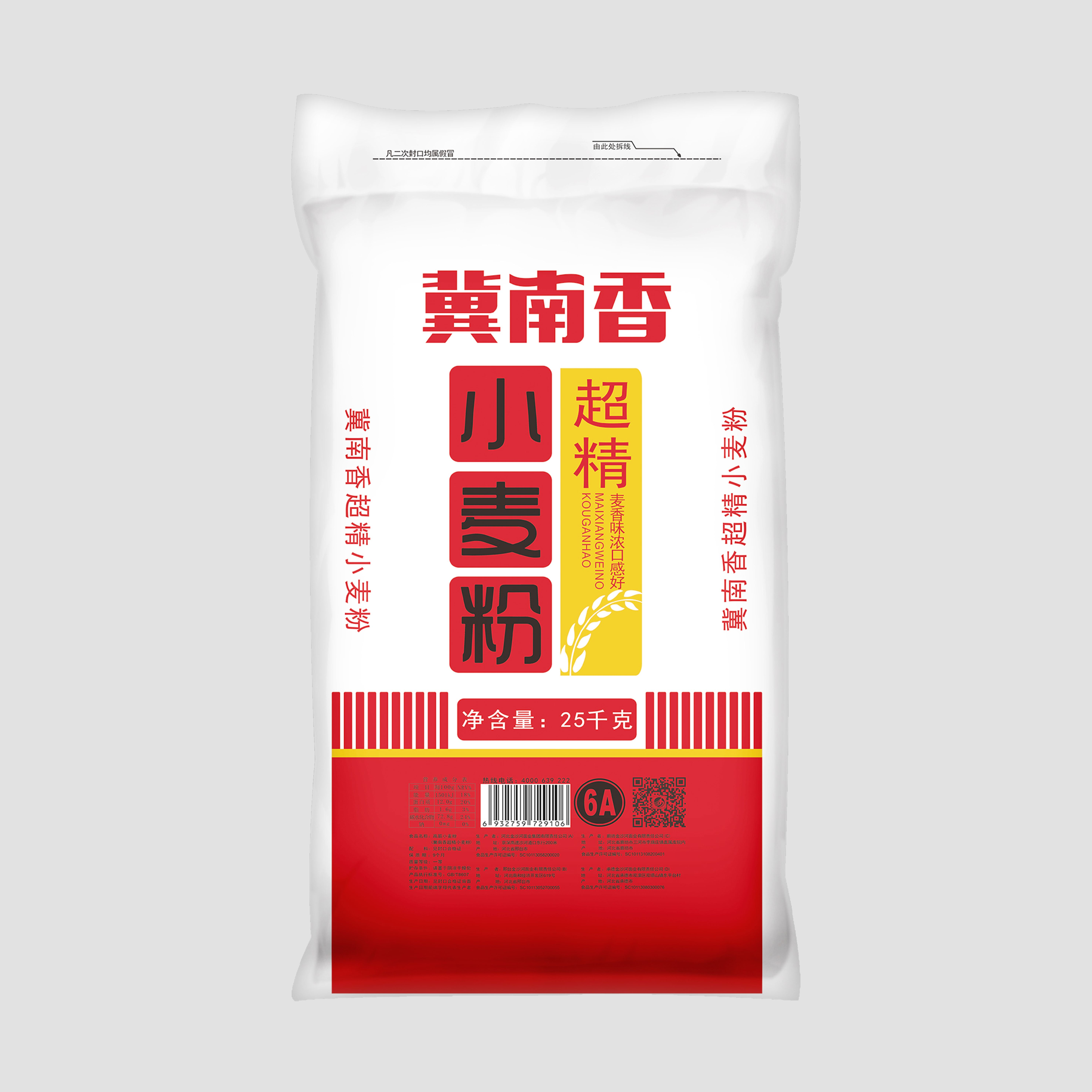 超精小麦粉
